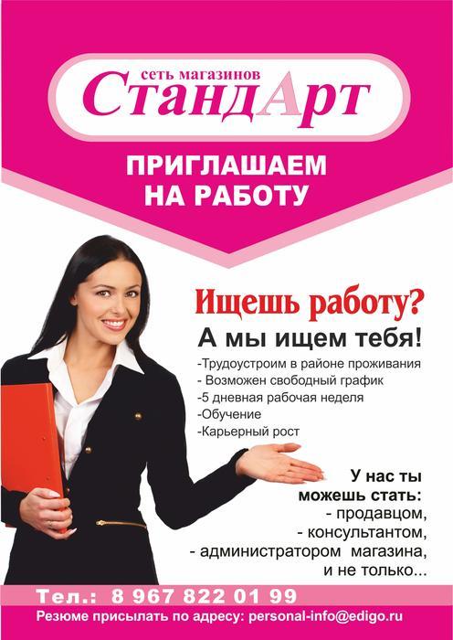 rabota-v-intim-magazinah-v-astrahani